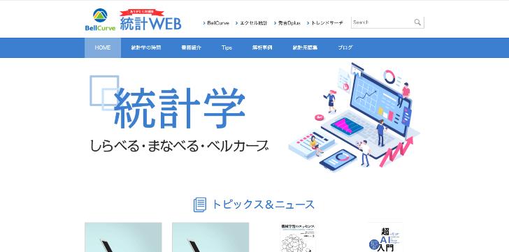 統計WEB